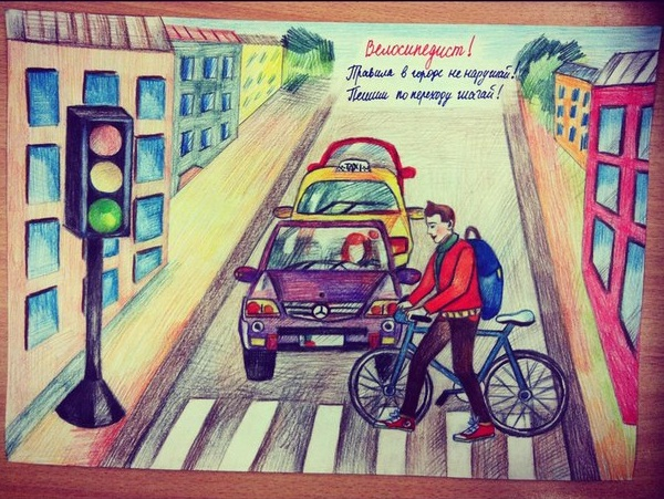 У светофора нет каникул конкурс рисунков